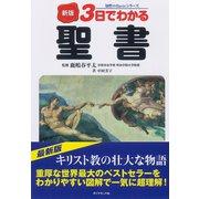 新版 3日でわかる聖書(ダイヤモンド社) [電子書籍]