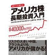 アメリカ株 長期投資入門(ダイヤモンド社) [電子書籍]