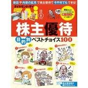 株主優待 目的別ベストチョイス100(ダイヤモンド社) [電子書籍]
