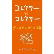 コレクター×コレクター ブリキのロボット編(マイカ) [電子書籍]