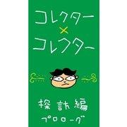 コレクター×コレクター 探訪編プロローグ(マイカ) [電子書籍]