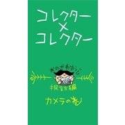 コレクター×コレクター 王道編究極のコレクターの巻(マイカ) [電子書籍]