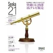 Senka21 2015年9月号(音元出版) [電子書籍]