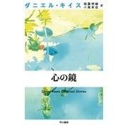 心の鏡(早川書房) [電子書籍]
