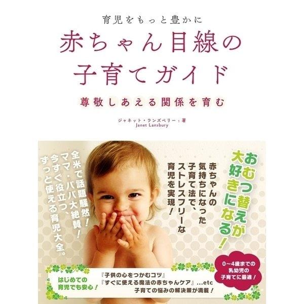 育児をもっと豊かに 赤ちゃん目線の子育てガイド――尊敬しあえる関係を育む(スマートゲート) [電子書籍]