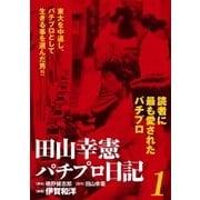 田山幸憲パチプロ日記(1)(小池書院) [電子書籍]