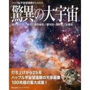 ハッブル宇宙望遠鏡がとらえた驚異の大宇宙【第3版】(ブックブライト) [電子書籍]