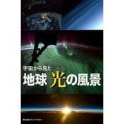 宇宙から見た 地球 光の風景(ブックブライト) [電子書籍]
