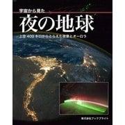 宇宙から見た夜の地球(ブックブライト) [電子書籍]