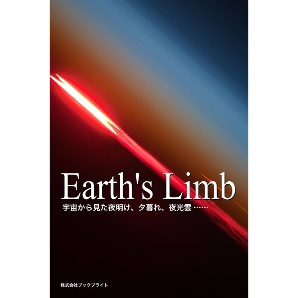 Earth's Limb(ブックブライト) [電子書籍]