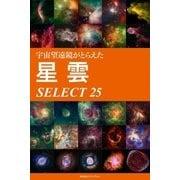 宇宙望遠鏡がとらえた 星雲 SELECT 25(ブックブライト) [電子書籍]