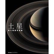 土星(ブックブライト) [電子書籍]