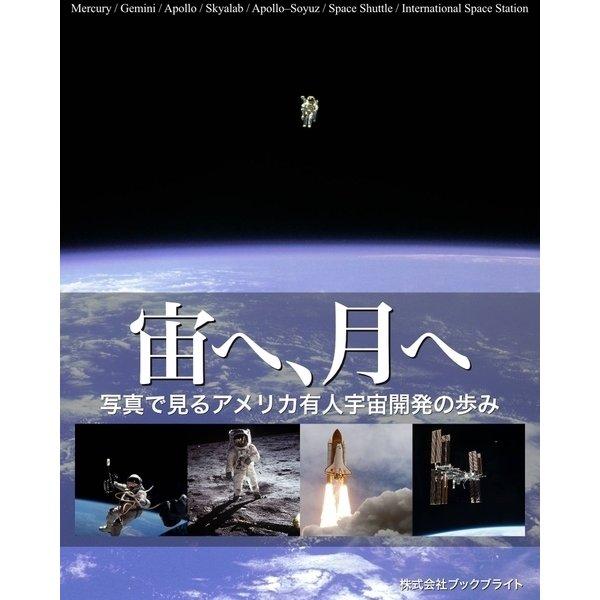 宙へ、月へ(ブックブライト) [電子書籍]