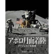 アポロ月面着陸(ブックブライト) [電子書籍]