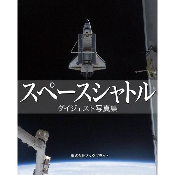 スペースシャトル(ブックブライト) [電子書籍]