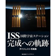 ISS 国際宇宙ステーション 完成への軌跡(ブックブライト) [電子書籍]
