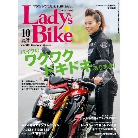 L+bike(レディスバイク) No.59(クレタパブリッシング) [電子書籍]