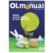 月刊OLマニュアル 2015年9月号(研修出版) [電子書籍]