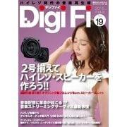 DigiFi No.19(ステレオサウンド) [電子書籍]