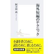 海外短編のテクニック(集英社) [電子書籍]