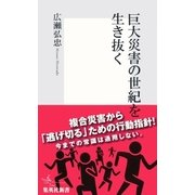 巨大災害の世紀を生き抜く(集英社) [電子書籍]