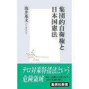 集団的自衛権と日本国憲法(集英社) [電子書籍]