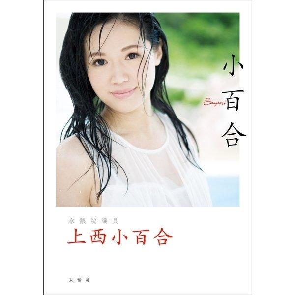 小百合(双葉社) [電子書籍]