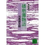 新装版 播磨灘物語(2)(講談社) [電子書籍]