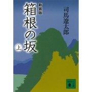 新装版 箱根の坂(上)(講談社) [電子書籍]