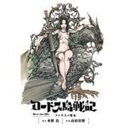 ロードス島戦記 ファリスの聖女 電子版(下)(KADOKAWA) [電子書籍]