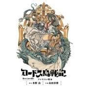 ロードス島戦記 ファリスの聖女 電子版(上)(KADOKAWA) [電子書籍]