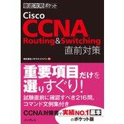 徹底攻略ポケット Cisco CCNA Routing & Switching 直前対策(インプレス) [電子書籍]