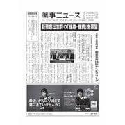 薬事ニュース 2015/09/04(薬事ニュース社) [電子書籍]