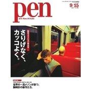 Pen(ペン) 2015年9/15号(CCCメディアハウス) [電子書籍]