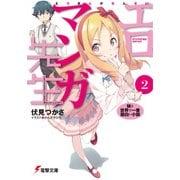 エロマンガ先生(2) 妹と世界で一番面白い小説(KADOKAWA / アスキー・メディアワークス) [電子書籍]