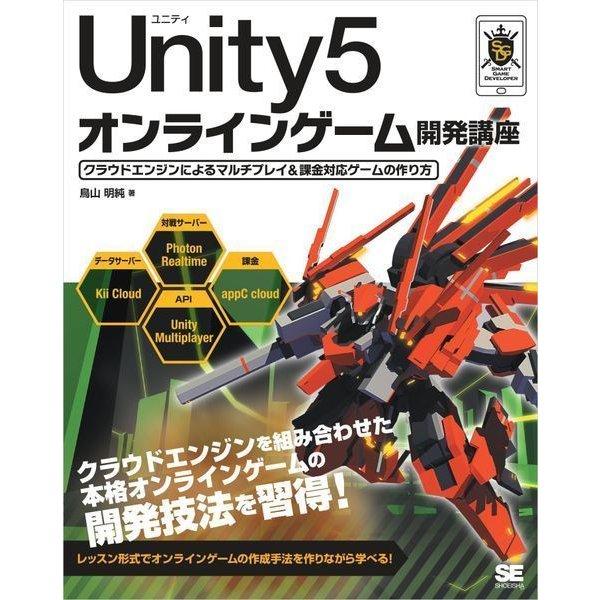 Unity5オンラインゲーム開発講座 クラウドエンジンによるマルチプレイ&課金対応ゲームの作り方(翔泳社) [電子書籍]