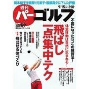 週刊 パーゴルフ 2015/9/15号(パーゴルフ) [電子書籍]