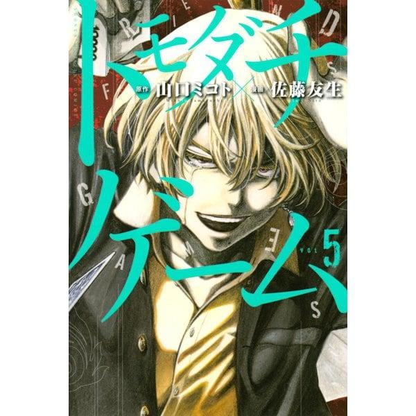 トモダチゲーム(5)(講談社) [電子書籍]