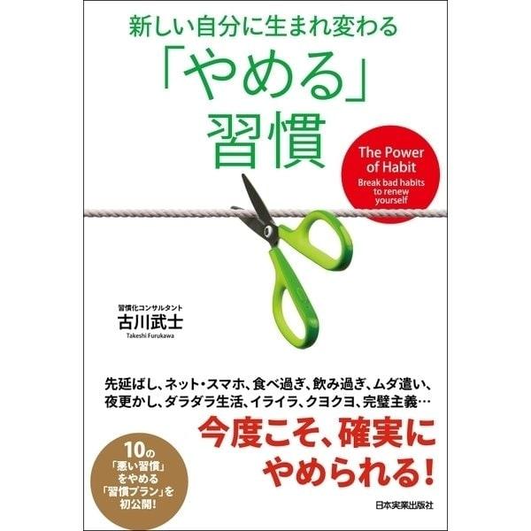 「やめる」習慣(日本実業出版社) [電子書籍]