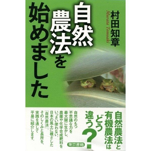 自然農法を始めました(東京書籍) [電子書籍]