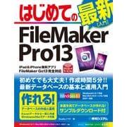 はじめてのFileMaker Pro13(秀和システム) [電子書籍]