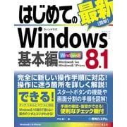 はじめてのWindows8.1 基本編(秀和システム) [電子書籍]