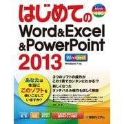 はじめてのWord&Excel&PowerPoint2013(秀和システム) [電子書籍]