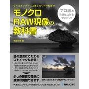 モノクロRAW現像の教科書(秀和システム) [電子書籍]