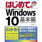 はじめてのWindows10 基本編(秀和システム) [電子書籍]