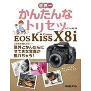 世界一かんたんなトリセツ Canon EOS Kiss X8i(秀和システム) [電子書籍]