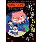 笑い猫の5分間怪談(1) 幽霊からの宿題(KADOKAWA) [電子書籍]