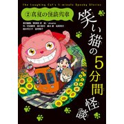 笑い猫の5分間怪談(2) 真夏の怪談列車(KADOKAWA) [電子書籍]