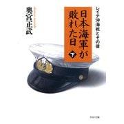 日本海軍が敗れた日(下) レイテ沖海戦とその後(PHP研究所) [電子書籍]