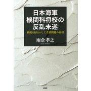 日本海軍機関科将校の反乱未遂 組織を揺るがした差別問題の真相(PHP研究所) [電子書籍]